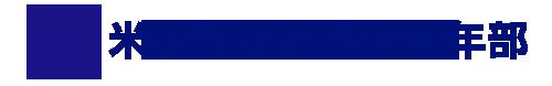 米沢市商工会議所青年部|ロゴ
