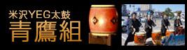 米沢YEG太鼓|青鷹組