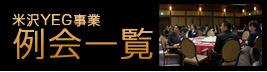 米沢YEG事業|例会一覧