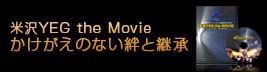 米沢YEGMovie|かけがえのない絆と継承