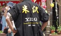 平成24年度 米沢商工会議所青年部 ハッピ