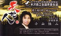 平成24年度 米沢商工会議所青年部 名刺