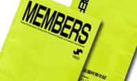 平成24年度 米沢商工会議所青年部 メンバー手帳