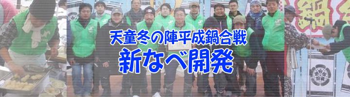 平成鍋合戦参戦 米沢名物の新鍋開発
