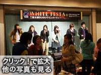 WHITE FASTA2013 第9回わいわいワインパーティー(上杉城史苑)