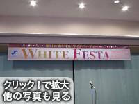 2月例会 ホワイトフェスタ2015&第11回わいわいワインパーティー(上杉城史苑)