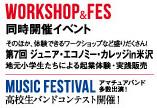 workshop&fes